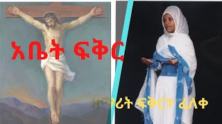 Taologos-ethiopian-orthodox-tv-show-ethiopian-new-year-special-program