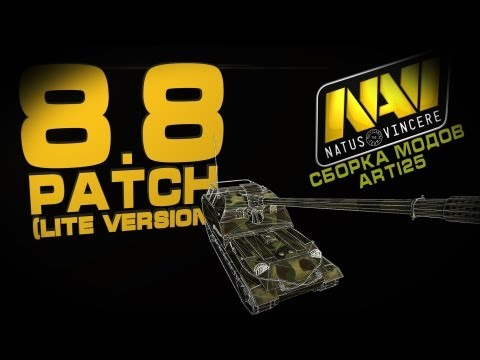 Мод Пак 0.8.8 World Of Tanks / Lite Version / Arti25