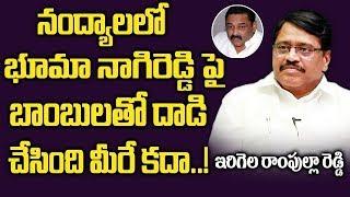 నంద్యాలలో భూమా నాగిరెడ్డి పై బాంబులతో దాడి చేసింది మీరే కదా..! | Allagadda Politics | Myra Media