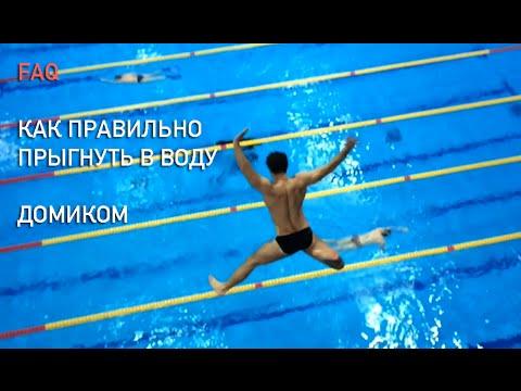 прыжки в воду FAQ Как правильно прыгать в воду домиком