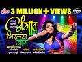 अंगात Bhirlay वारा   Angat Sutlay Wara   Superhit Marathi Item Song thumbnail