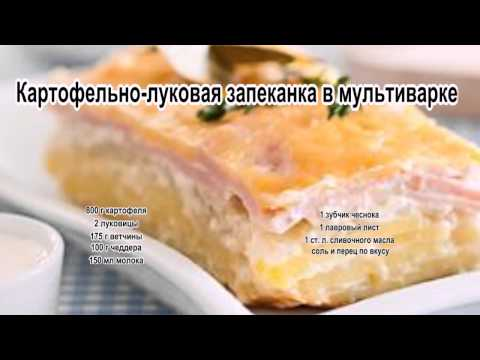 Рецепт запеканки с картошки в мультиварке