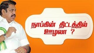 Palli Oozhal | TN Politics