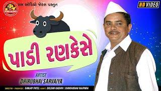 Padi Ranke Se ||Dhirubhai Sarvaiya ||Gujarati Comedy ||Ram Audio Jokes