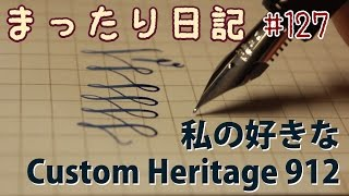 【日記】#127 私の好きなCustom Heritage 912 FA [fountain pen]