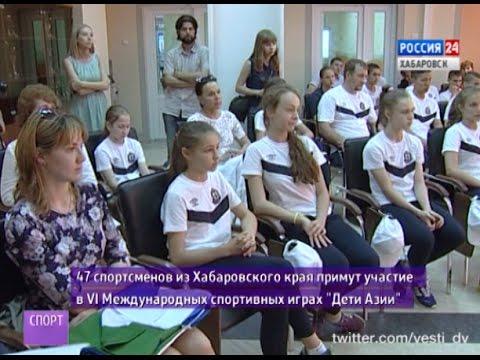 Вести-Хабаровск. Отъезд на Шестые международные спортивные игры Дети Азии