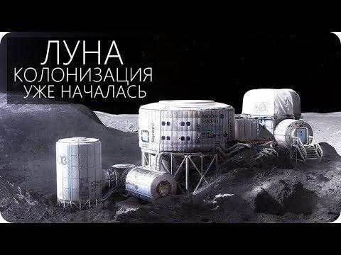 ЛУННАЯ ПРОГРАММА 2019 [Проекты освоения луны]