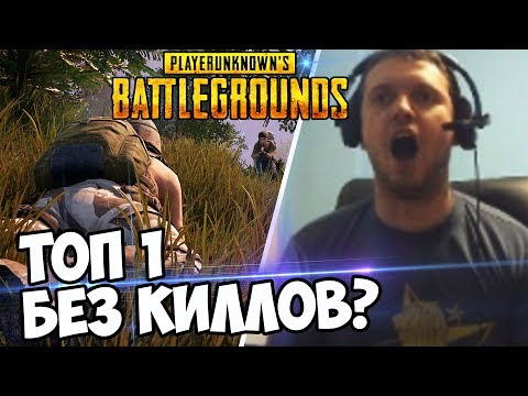 ТОП 1 Без КИЛЛОВ в BATTLEGROUNDS! Это ВОЗМОЖНО? (с) Папич