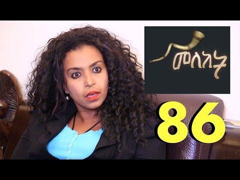 Meleket Drama መለከት 86 - Episode 86