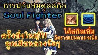 [BNS]การปรับสมดุลสกิล Soul Fighter ครั้งยิ่งใหญ่