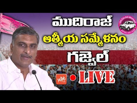 Harish Rao LIVE | TRS Praja Ashirvada Sabha in Gajwel | Election Campaign 2018 | | YOYO TV Channel