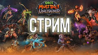 "MOBA стрим ""Orcs Must Die! Unchained"""