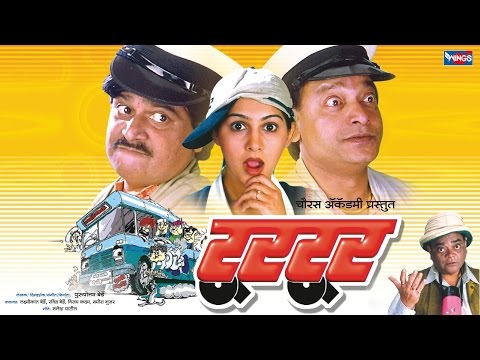 Marathi Natak Full Comedy - Tur Tur (part 1) - Laxmikant Berde, Vijay Kadam video