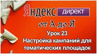 Урок 23.Создание рекламной кампании для тематических площадок РСЯ(Рекламная сеть Яндекса)