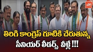 Congress Senior Leaders Again Going to Congress Party  | Telangana News