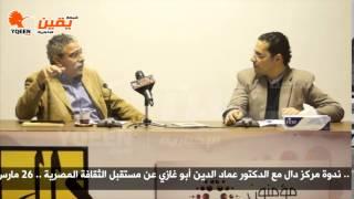 يقين   ندوة مركز دال مع الدكتور عماد الدين أبو غازي عن مستقبل الثقافة المصرية