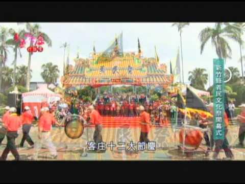 來去客庄打個卡-21 新竹縣義民文化祭