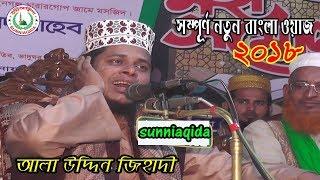 alauddin jihadi new waz | Mufti Alauddin Jihadi | আলাউদ্দিন জিহাদী ওয়াজ