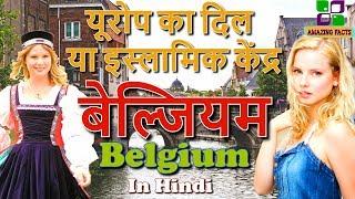बेल्जियम यूरोप का दिल या इस्लामिक केंद्र // Belgium a amazing country