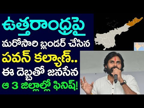 Pawan Kalyan Blunder On North Andhra, Janasena, Chandrababu