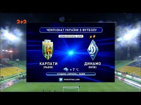 Матч ЧУ 2017/2018 - Карпаты - Динамо - 1:1.