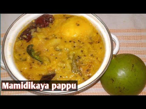 పచ్చి మామిడికాయ పప్పు | how to make mamidikaya pappu in telugu | teluginti vantalu