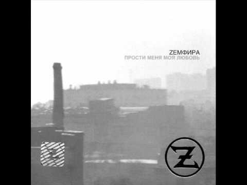 Земфира - Рассветы