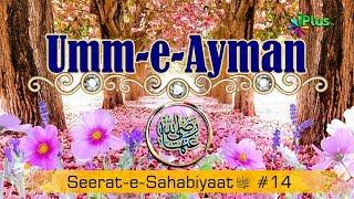 Umm-e-Ayman ra. - Seerat e Sahabiyaat Ep 14 By Shaikh Abdul Waheed Nadvi - iPlus TV