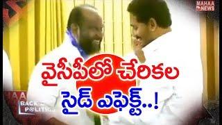 Jagan Not Responding to 50 Constituency Coordinator | BACKDOOR Politics