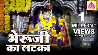 Bheru Ji Ka Latka | भेरुजी का लटका | Comedy Natak | Bheru Baregama | Rajasthani