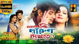 Ki Darun Dekhte কি দারুণ দেখতে Full Movie HD | edt 2017 । Bappy, Mahi | DID Media