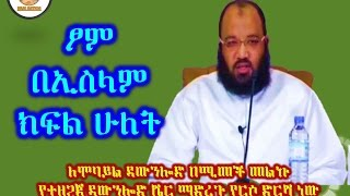 73 - Ustaz  Abu Heyder - FASTING IN ISLAM PART-2