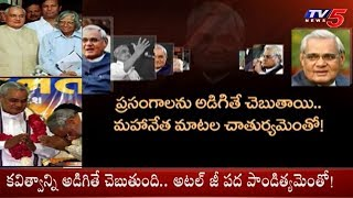 Special Report On Atal Bihari Vajpayee | #AtalBihariVajpayee
