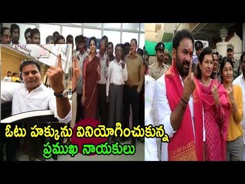 ఓటు హక్కును వినియోగించుకున్న నాయకులు KTR | Amrapali Senior Leaders Vote Elections | Cinema Politics