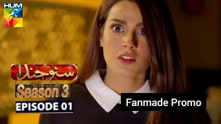 Suno Chanda Season 3 Episode 1 Fanmade Promo | HUM TV Drama | Suno Chanda Season 3