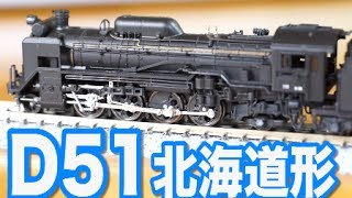 KATO D51北海道形を開封! / セキ3000 石炭搭載10両セット トーマス / N-gauge steam locomotive, Coal freight