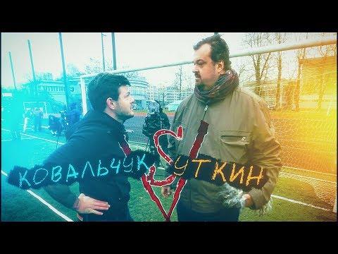 ВЫПУСК Ятренер! Ковальчук и Уткин столкнулись! Чем все закончилось?