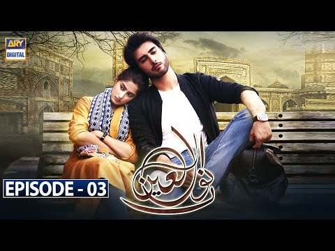 Noor Ul Ain Episode 3 - 24th Feb 2018 - ARY Digital Drama