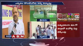 Collector Hari Jawaharlal about Counting Arrangements in Vizianagaram district | AP Election Results