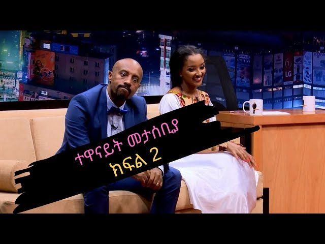 Seifu On EBS: Interview With Actress Metasebia Tadesse Part 2