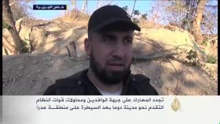 تجدد المعارك على جبهة الوافدين في ريف دمشق