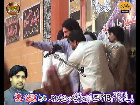 Zakir ijaz hussain jhandvi  Majlis 13 agusat 2018 Bankay CHema gujranwala