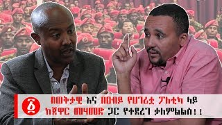 Ethiopia: Exclusive Interview on Current Issues With Activist Jawar Mohammed