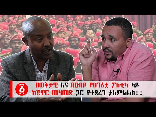 Exclusive Interview on Current Issues With Activist Jawar Mohammed
