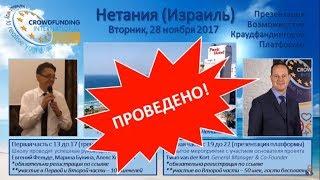 КРАУДФАНДИНГ ИНТЕРНЕШЕНАЛ (CROWDFUNDING INTERNATIONAL) 5/12/2017