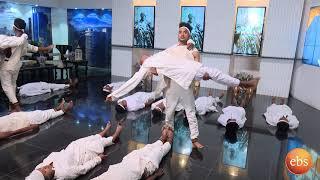 የአቡጊዳ የዳንስ ቡድን ልዩ ዳንስ በእሁድን በኢቢኤስ/ Sunday With EBS Abugida Dance Group