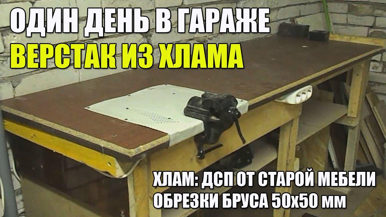 Как сделать из старого стола картинку