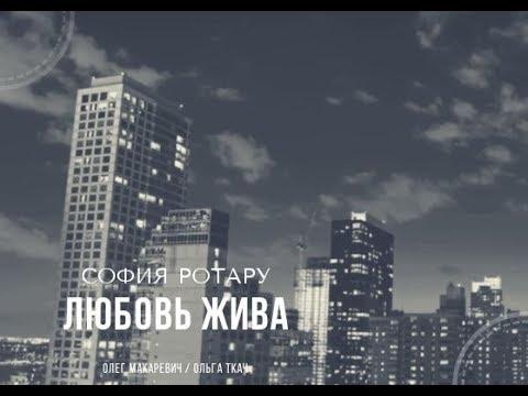 София Ротару - Любовь жива (фан-клип)