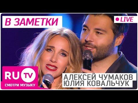 Алексей Чумаков и Юлия Ковальчук - В заметки (Live)
