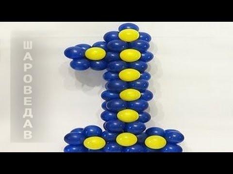 цифра один из шаров своими руками пошаговая инструкция - фото 6